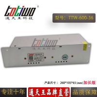 通天王36V16.67A开关电源 36V600W集中供电监控LED电源(加长版)