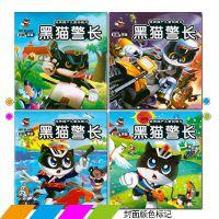 中国经典动画故事黑猫警长全套少儿拼音彩图启蒙益智畅销连环漫画