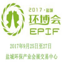 2017EPIF第六届中国盐城·国际环保产业博览会