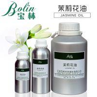 供应天然植物精油 茉莉花精油 化妆品用香料 现货包邮