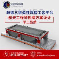 广州精工焊接平台厂家 超德备受客户青睐