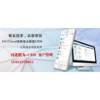 石家庄CRM客户关系管理软件哪里有卖的?哪版专业?