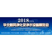 2018第14届华北新风净化及净水设备展