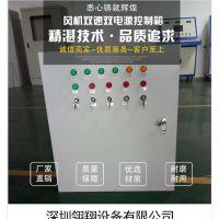 佛山CCCF消防排烟风机控制箱直启单速双电源15KW