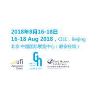 2018国际秋季礼品展会北京礼品展