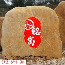 小区门口刻字黄蜡石 厂区门口招牌石 公路地标黄蜡石刻字 景观石批发