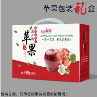 苹果水果彩色包装礼品盒私人定制找嘉兆水果彩盒印刷厂家