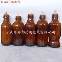 林都现货供应150毫升口服液瓶