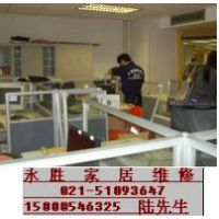 浦东区办公家具维修安装 办公椅维修 屏风位组装