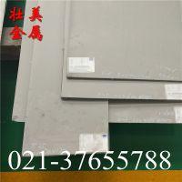 上海壮美:自主生产GH2903高温合金板,棒,管,规格齐全,可加工定制