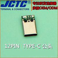 JCTC 手机USB接口无缝壳 type-C焊线式插头 type-C焊板连接器