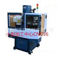 供应:微型加工中心机 数控CNC36(带刀库小型电脑锣)