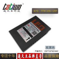 通天王 12V41.67A(500W)炭黑色户外防雨招牌门头发光字开关电源