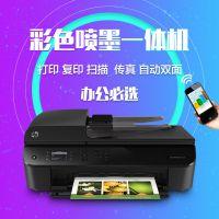 惠普HP 4630/4648同款彩色喷墨一体机 打印复印扫描多功能一体机