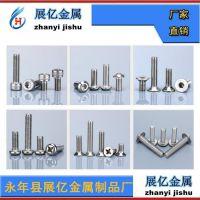 铝蜂窝板螺丝 紧固件 铝蜂窝板螺栓螺钉