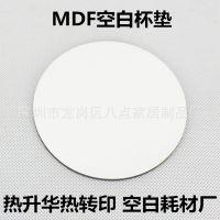 热升华热转印专用耗材 MDF空白杯垫 数码影像空白耗材 出口欧美