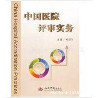 中国医院评审实务-卫生部医院管理研究所 张宗久 人民军医出版社