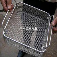 华卓SUS316不锈钢清洗网筐 耐浓硫酸筛分网框网篮