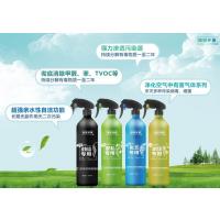 家私专用甲醛污染清除剂、异味清除剂、绿色植物提取液、皮制品专用除味剂