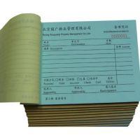 金华收据印刷_金华收款收据制作_三联单定做公司