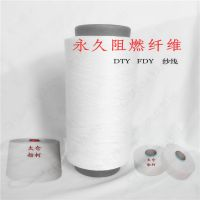 阻燃纱线、阻燃纤维、安全防护面料专业使用纤维,提高短纤维与纱线