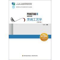 二手书海 特价畅销烹调工艺学(第四版) 9787501997879 冯玉珠 中国轻工业出版社