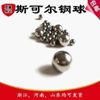 热销420不锈钢钢球 耐大气水蒸气 硬度高 优质钢珠 直径9.525mm