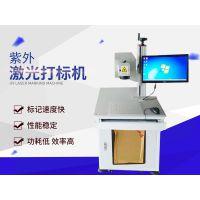 东莞紫外激光打标机DF-UV3F