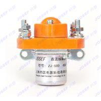 ZJ-50D直流接触器