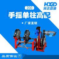 辉达HDA63-200手摇两环热熔对接焊机 PE热熔机 对焊机 PE管焊机 直管焊机