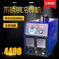 三合SH-M01A不锈钢薄板焊接机,模具修补机