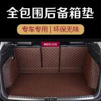 启辰T70 R30R50 三菱劲炫 英菲尼迪QX50QX60EX25 后备箱垫全包围