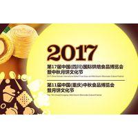 2017第17届中国(四川)国际烘焙食品博览会暨中秋月饼文化节