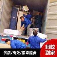 蚂蚁搬家公司 专业化小件搬家 优质生活服务