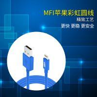 威僖 苹果数据线 MFI认证 手机数据线 iphone手机充电线 2.4A输出