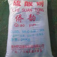 大量现货供应选矿饲料农用级96含量以上硫酸铜
