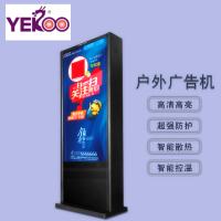 32/43/55寸户外落地广告机 防水防尘温控系统智能查询多媒体广告机
