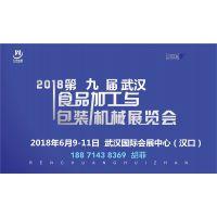 2018第九届武汉食品加工及包装机械展览会