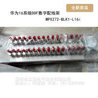 华为16系统DDF单元体MPX272-BLK1-L16i 19寸机柜安装