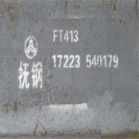 【现货热销国产抚顺FT413热作模具钢 FT413模具钢】