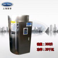 上海新宁储水式电热水器NP300-20容积300升功率20kw热水器