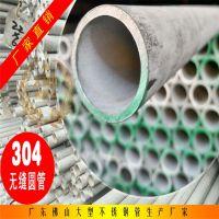 高性能304不锈钢无缝管 规格Φ57×厚度3mm