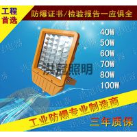 200W防爆灯 BZD129防爆LED照明灯 固定式