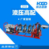 辉达HDC160-315液压热熔对接焊机 对焊机 热熔机 直管焊机 PE管焊机