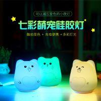 新款LED触摸小夜灯 萌宠卡通式小夜灯 LED七彩气氛床头灯C5