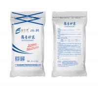 JN-25隔音砂浆 减震隔声 广东金能供应