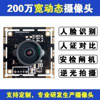 200万高清1080P宽动态逆光补偿摄像头逆光监控人脸识别IMX290感光