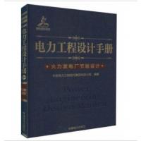 2017版电力工程设计手册全套→电力工程设计手册