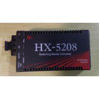 汉信hx5208百兆单模双纤光纤收发器