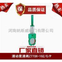 郑州Z773X液动浆液阀厂家,纳斯威对夹式液动浆液阀价格